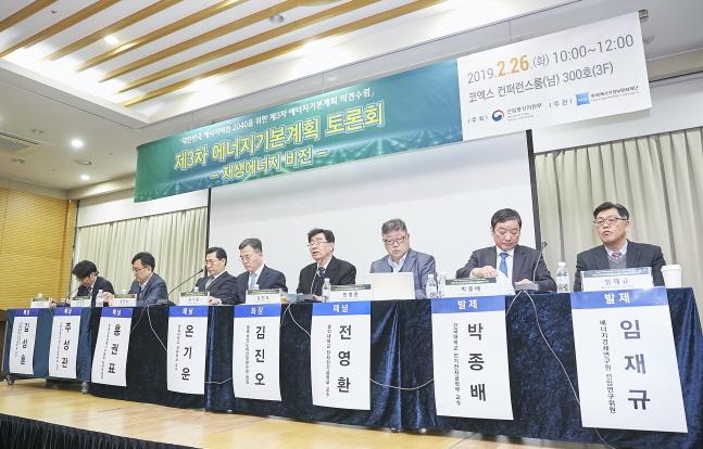 지난달 26일 서울 강남구 코엑스에서 열린 '3차 에너지기본계획 토론회'에서 패널들이 토론을 벌이고 있다.ⓒ한국에너지정보문화재단