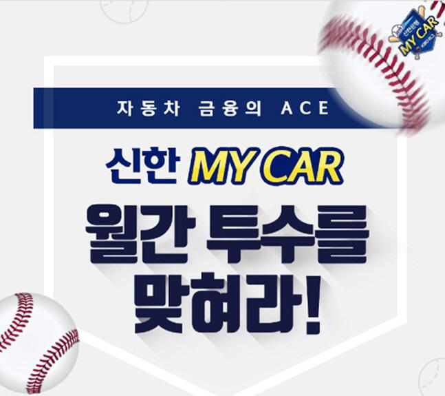 2019 신한은행 MY CAR KBO 리그의 타이틀 스폰서인 신한은행이 KBO와 함께 진행하는 월간 MVP시상과 더불어 신한 MY CAR 월간 투수상을 신설했다.ⓒ신한은행