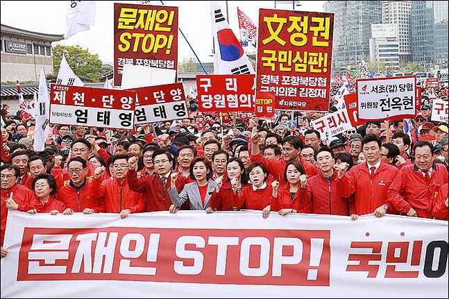 황교안 자유한국당 대표와 나경원 원내대표를 비롯한 참석자들이 20일 오후 서울 종로구 세종문화회관 앞에서 열린