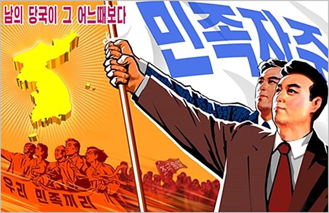 북한의 대남선전 포스터 ⓒ우리민족끼리