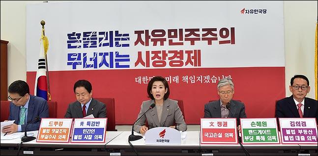 나경원 자유한국당 원내대표가 15일 국회에서 열린 '문 정권 5대 의혹 관련 회의'를 주재하고 있다. ⓒ데일리안 박항구 기자