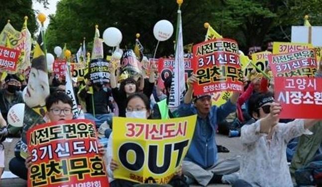 18일 오후 경기도 고양시 일산 주엽공원에서 일산·운정·검단 3개 신도시 주민들이 3기 신도시 지정 철회를 요구하는 집회를 열고 있다. ⓒ연합뉴스