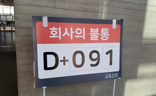 지난 21일 경기도 성남 네이버 본사(그린팩토리) 1층에 '회사의 불통 D+091'이라는 팻말이 세워져 있다.  ⓒ 데일리안 김은경 기자