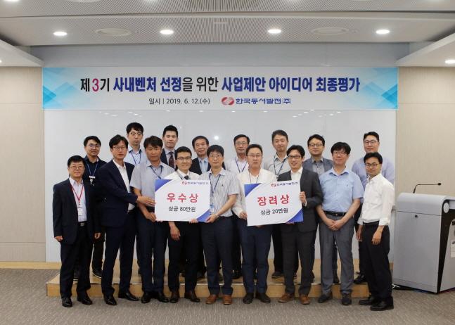 한국동서발전 제3기 사내벤처 창업 아이디어 수상자들과 관계자들이 기념 촬영을 하고 있다.ⓒ한국동서발전