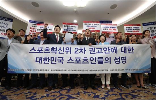 체육단체들은 스포츠혁신위의 2차 권고안에 대한 전면 재논의를 촉구했다. ⓒ 연합뉴스