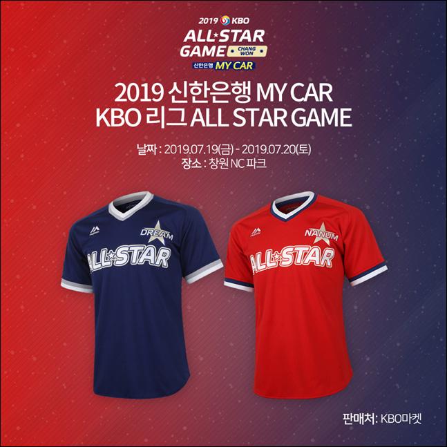 KBO는 올스타전 유니폼을 공개했다. ⓒ KBO