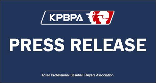 이여상 스캔들 관련 유감의 뜻을 나타낸 선수협. ⓒ 한국프로야구선수협회