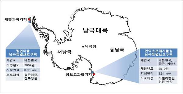 한국·중국·이탈리아 지정 제안 남극특별보호구역 개요 ⓒ해수부