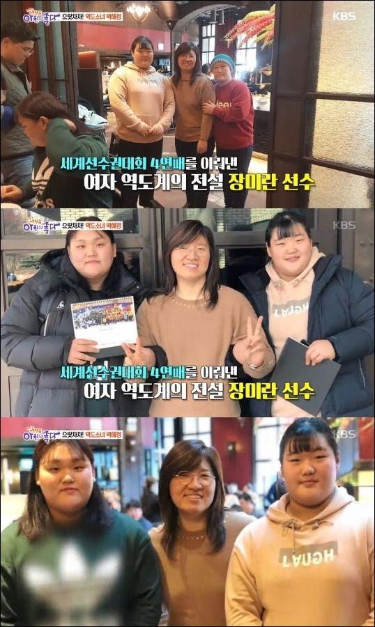 장미란 근황. KBS