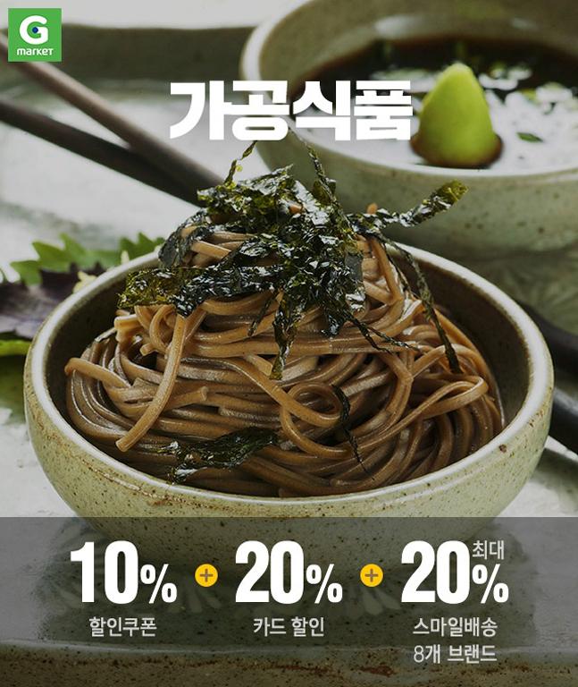G마켓이 12일 하루 동안 전체 '가공식품'을 대상으로 10% 할인쿠폰을 제공한다.ⓒ