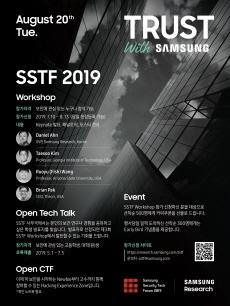 삼성 보안기술포럼 포스터.ⓒ삼성전자