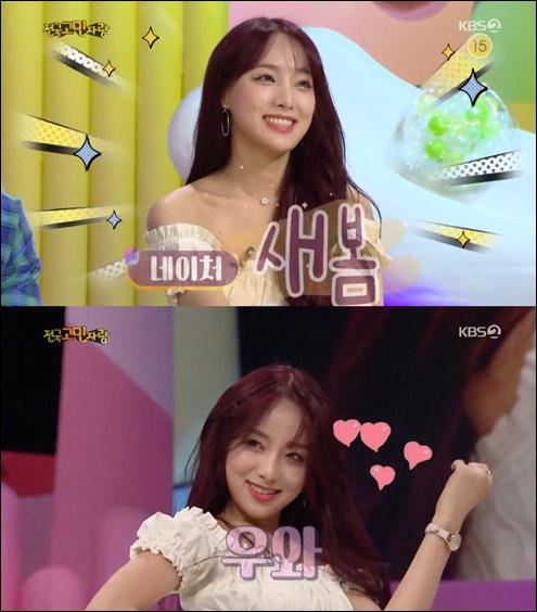 네이처 새봄이 공감 요정으로 거듭났다. KBS 방송 캡처.
