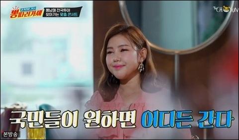 송가인이 출연하는 '뽕따러 가세'가 폭발적인 인기를 누리고 있다. TV조선 방송 캡처.