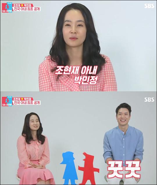 '동상이몽2' 조현재 박민정 부부가 폭발적인 관심을 모으고 있다. SBS 방송 캡처.
