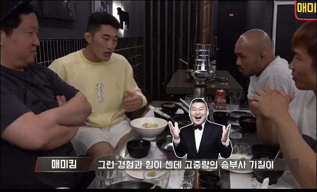 UFC 김동현이 말하는 연예인 싸움 순위. 유튜브 화면 캡처