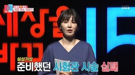 배우 신동미가 힘들었던 과거를 털어놨다.방송 캡처