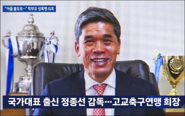 국가대표출신 고교축구연맹 회장 정종선 감독이 학부모를 상대로 성폭행을 한 혐의를 받고 있어 충격을 주고 있다. JTBC 방송화면 캡처