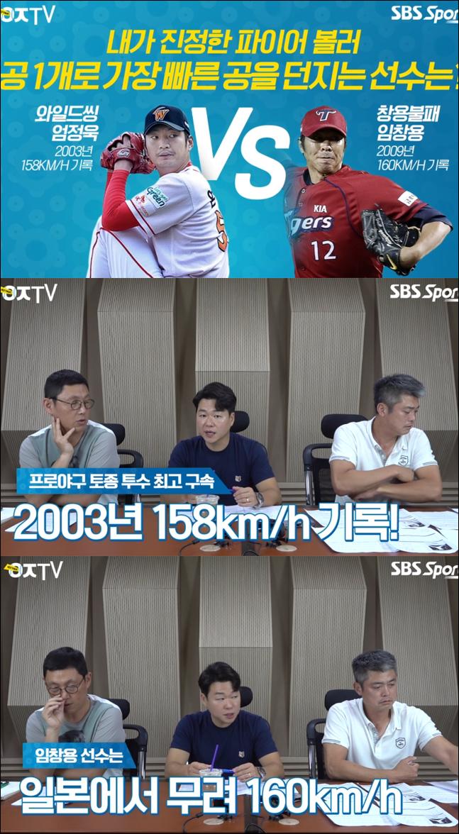 임창용vs엄정욱, 역대 최고 구속의 사나이는? 유튜브 화면 캡처