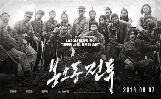 영화 '봉오동 전투'(원신연 감독)의 선전이 이목을 끌고 있다. ⓒ 영화 포스터