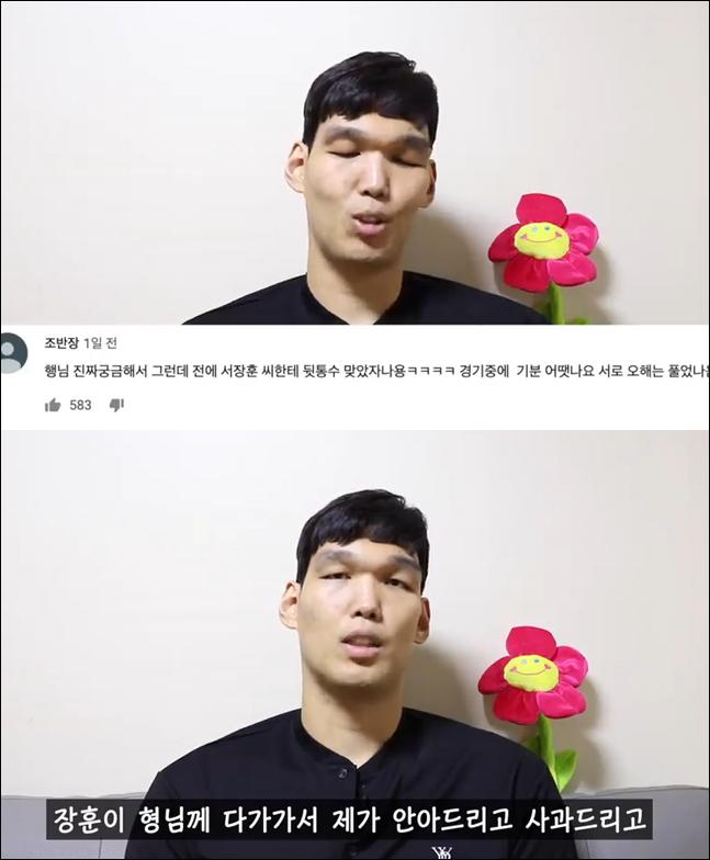 하승진, 서장훈 썰 공개. 유튜브 화면캡처