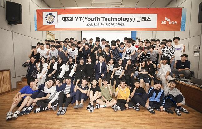 SK텔레콤 최용진 데이터 랩스(Data Labs)장이 지난 23일 제주과학고등학교에서 'YT 클래스'에 참여한 학생들과 함께 사진 촬영을 하고 있다.ⓒSK텔레콤
