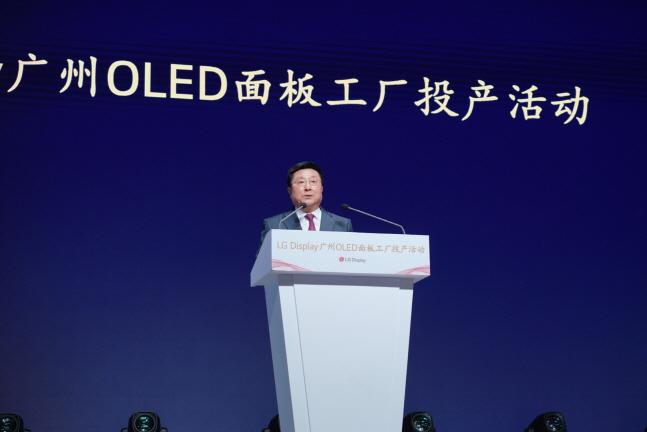 한상범 LG디스플레이 부회장이 29일 오후 중국 광둥성 광저우시 첨단기술산업 개발구에서 개최된 LG디스플레이 8.5세대 OLED 패널 공장 준공식에서 환영사를 하고 있다.ⓒLG디스플레이