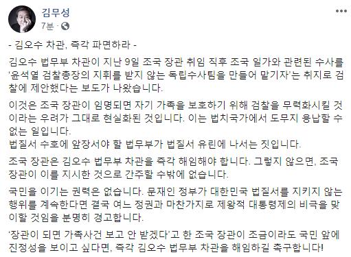 ⓒ 김무성 의원 페이스북 갈무리