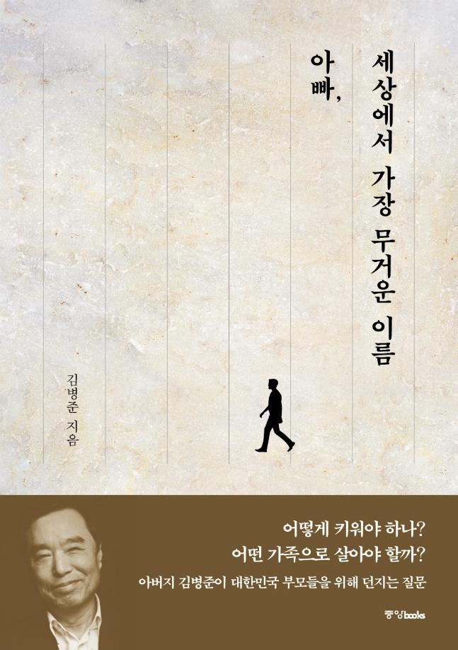 김병준 자유한국당 전 비상대책위원장이