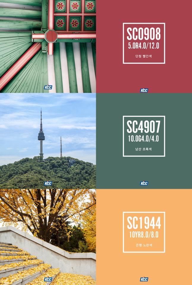 서울의 대표 색을 KCC 페인트로 만나볼 수 있다.ⓒKCC