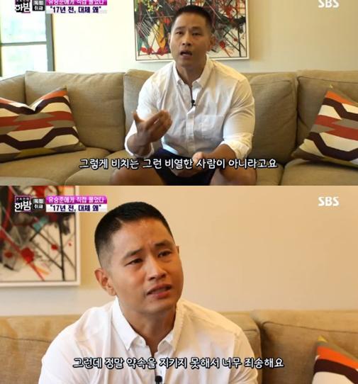 입대한다고 밝혔다가 돌연 한국 국적을 포기, 비자 발급이 거부됐던 가수 유승준이 한국에 오고 싶다는 의지를 재차 드러냈다. 방송 캡처