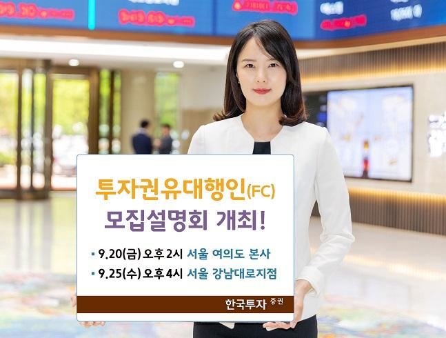 한국투자증권은 예비 투자권유대행인(이하 FC)을 대상으로