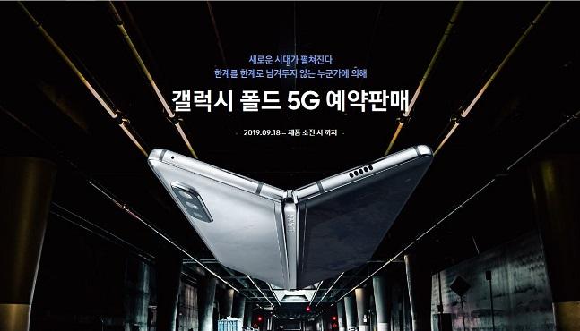 삼성닷컴 갤럭시폴드 예약 판매 안내.ⓒ삼성닷컴 홈페이지 캡처