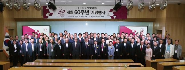 서울대학교 행정대학원 개원 60주년 기념식 모습.ⓒ 롯데관광개발