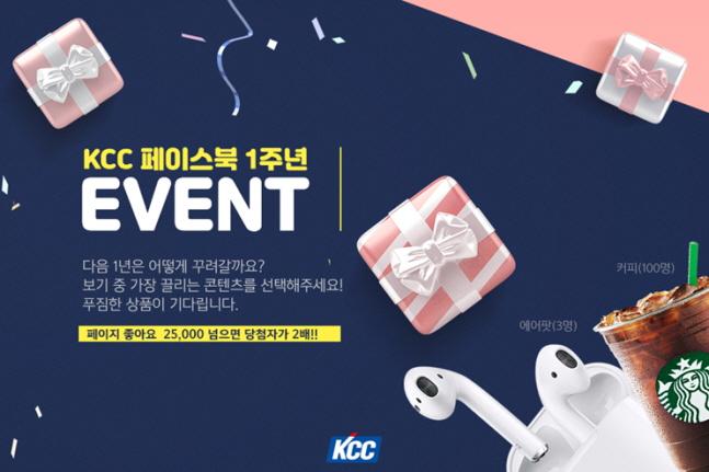 KCC는 다음달 6일까지 공식 페이스북 페이지 오픈 1주년 맞이 이벤트를 실시한다.ⓒKCC