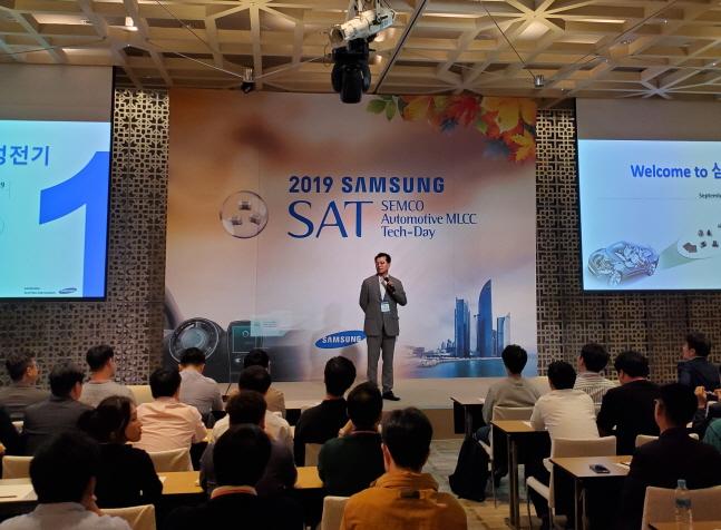 조국환 삼성전기 전략마케팅실장(전무)가 26일 부산에서 개최된