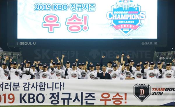 2019시즌 정규 리그 우승을 확정한 두산 베어스. ⓒ 연합뉴스