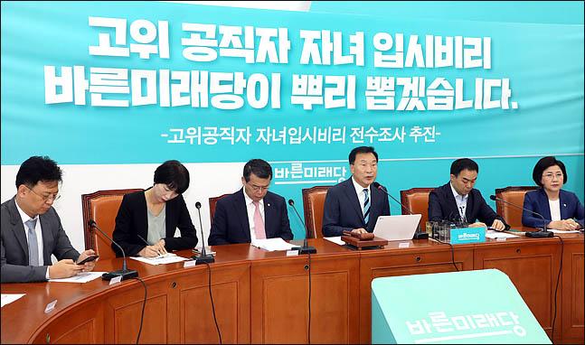 바른미래 당권파가 7일 비당권파 의원들의 모임 '변화와 혁신을 위한 비상행동'을 향한 대대적인 공세에 나섰다. ⓒ데일리안 박항구 기자