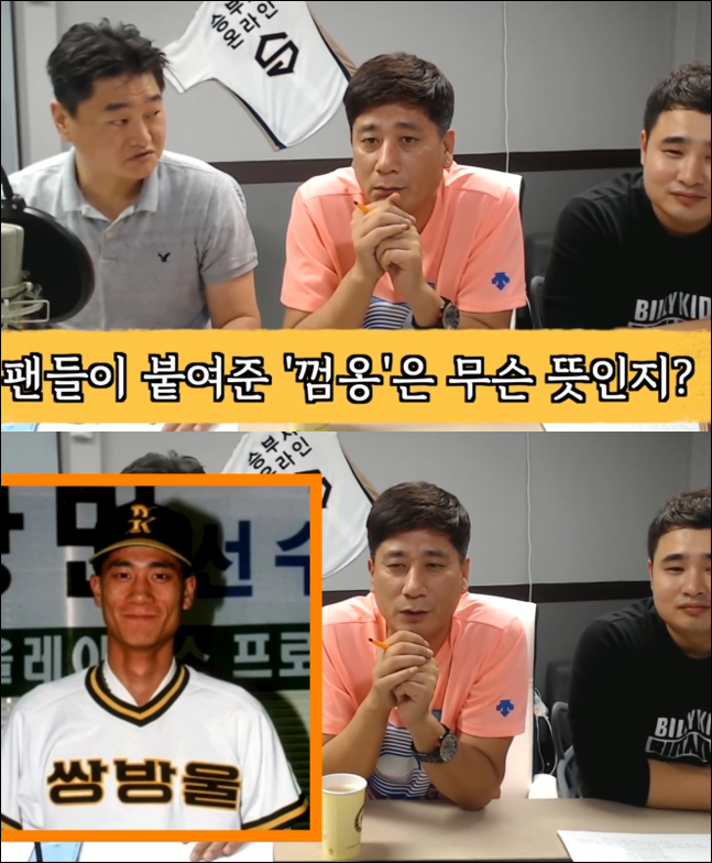 오상민, 김성근 감독 일화 공개. 유튜브 화면 캡처