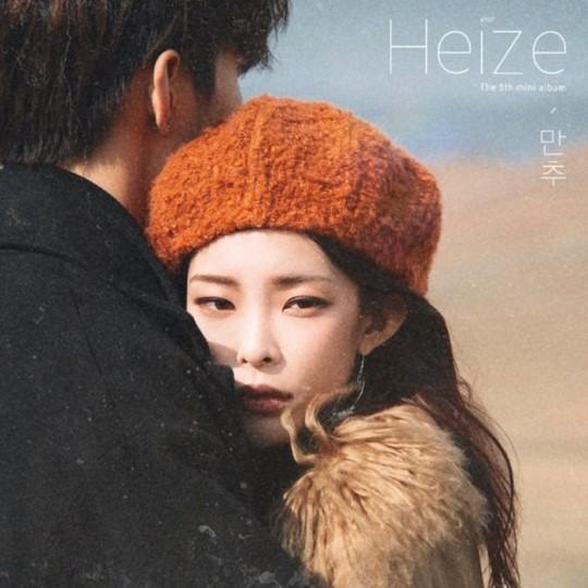 싱어송라이터 헤이즈(Heize)가 13일 다섯 번째 미니앨범