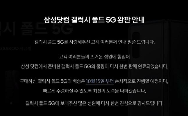 삼성닷컴 '갤럭시폴드' 3차 예약판매 완판 안내 공지.ⓒ삼성닷컴 홈페이지 캡처