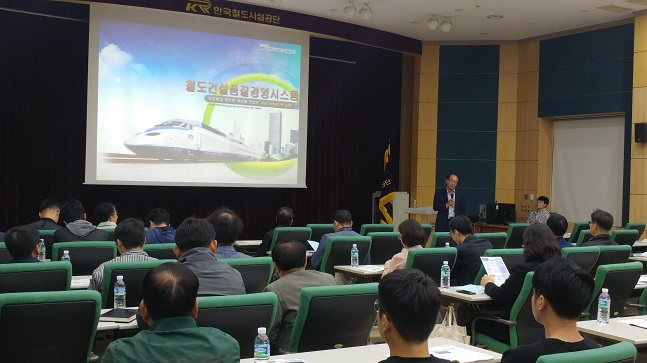 한국철도시설공단이 15일 충북 오송에 위치한 시설장비사무소에서 건설관련 법규위반 예방 및 철도시설물 품질강화 교육 실시 모습. ⓒ한국철도시설공단