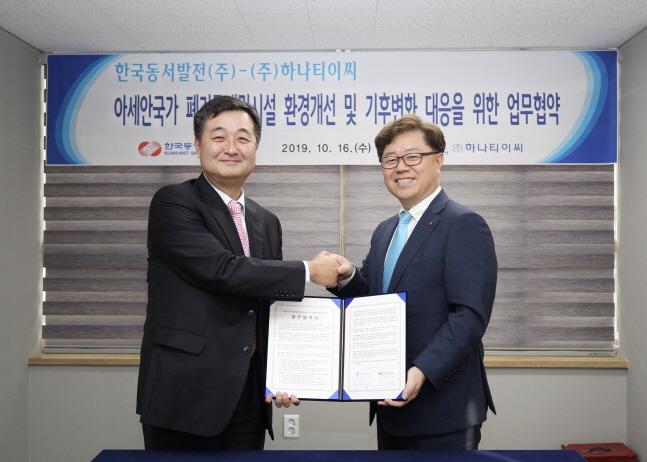 박일준 한국동서발전 사장(오른쪽)과 정균 하나티이씨 대표가 협약 체결 후 기념 촬영을 하고 있다.ⓒ한국동서발전