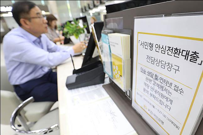 주택담보대출을 연 1%대 장기·고정금리 대출로 갈아탈 수 있는 서민형 안심전환대출 신청 접수가 시작된지 사흘째인 9월 18일 오전 서울 여의도 KB국민은행 본점 상담 창구에 시민들이 대출 상담을 받고 있다. ⓒ데일리안 류영주 기자