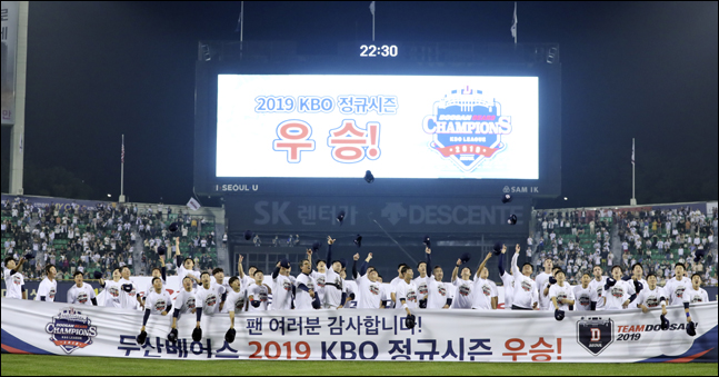 정규 시즌 1위로 통산 13번째 한국시리즈에 오른 두산. ⓒ 뉴시스