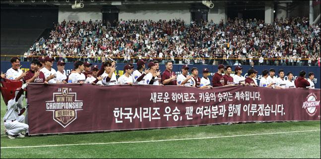 한국시리즈에 진출한 키움은 정규 시즌 1위 두산과 만난다. ⓒ 뉴시스