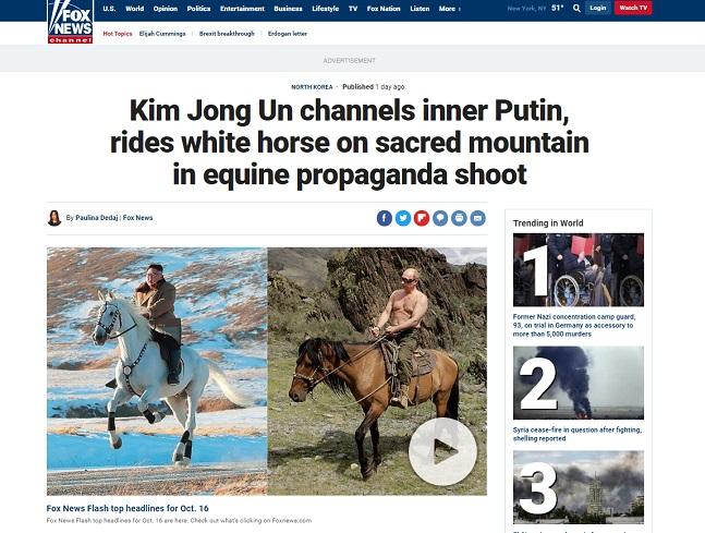 외신은 김정은 북한 국무위원장이 블라디미르 푸틴 러시아 대통령을 따라 승마 장면을 과시했다고 분석했다. ⓒ폭스뉴스 캡쳐