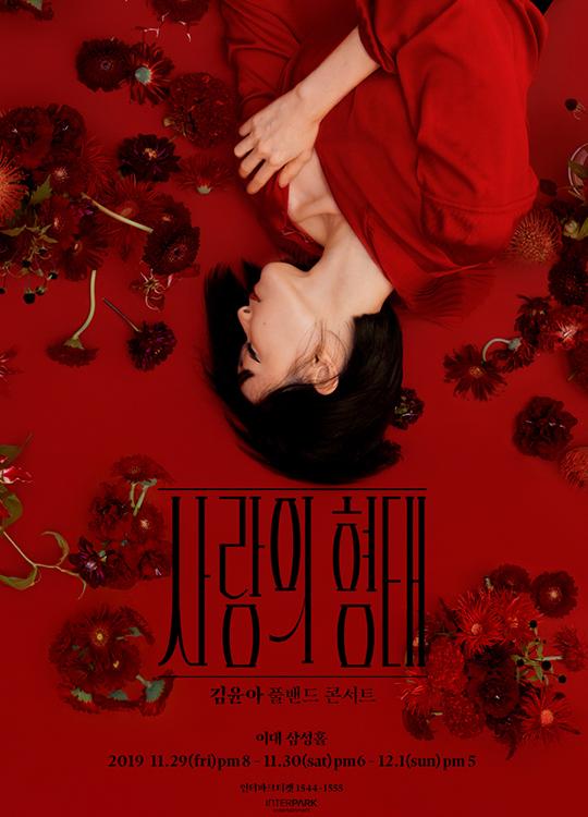 김윤아 단독 콘서트 포스터 이미지. ⓒ 인터파크 엔터테인먼트