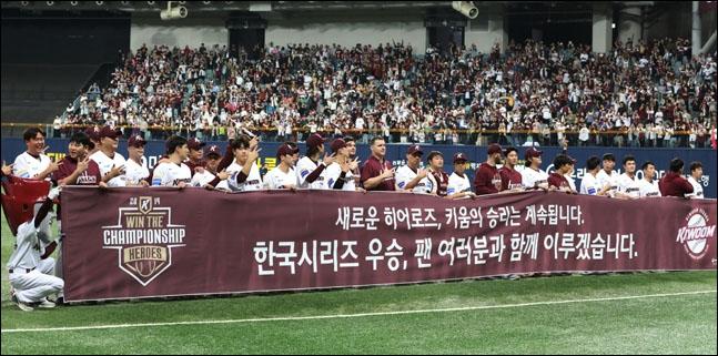 키움은 역대 13번째 준플레이오프를 거쳐 한국시리즈에 오른 팀이다. ⓒ 뉴시스