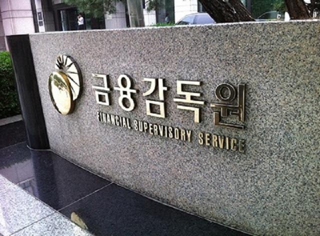 서울시 여의도 소재 금융감독원ⓒ금융감독원