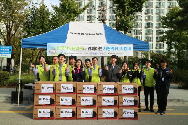 한국석유관리원이 18일 진행한 '사랑의 PC 지킴이' 봉사활동 참여자들이 기념촬영을 하고 있다.ⓒ한국석유관리원